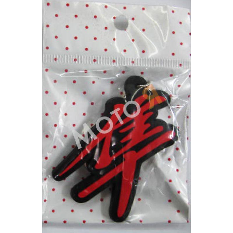 Trinket Keys брелок резиновый с л...
