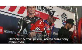 Антон Еремин - всегда есть к чему стремиться